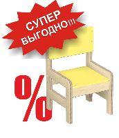 Стул детский регулируемый гр.00-1